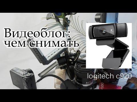 Чем записать видеоблог | Внеочередной выпуск | WEBCAM Logitech C920