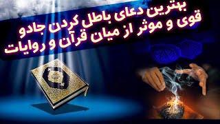بهترین دعا باطل کردن سحر و جادو از قرآن و احادیث