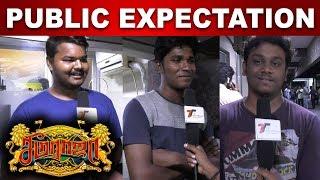Expectation Of Seema Raja : Public Review | Sivakarthikeyan, Samantha | Ponram | Seema Raja Movie
