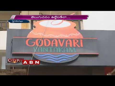 Special story on  Godavari Vantakam Restaurant | Hyderabad
