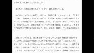 レギュラー10本に増加へ 内村光良「高視聴率」連発のヒミツ 日刊ゲンダ...