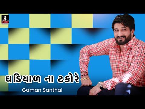 Gaman Santhal New Live 2017 || Ghadiyal Na Takore New Song 2017 || Latest Nonstop Full HD Garba