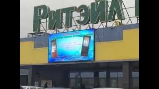 Светодиодный экран в г. Москва. Где купить?(, 2015-10-13T03:15:23.000Z)