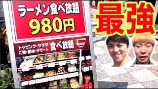 【大食い】980円でラーメン食べ放題できるお店で元取れ過ぎた!【トッピングのせ放題】
