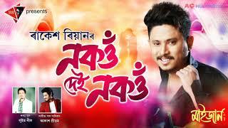 Nokou Dei Nokou    Rakesh Reeyan    Maijaan Vol.3    New Assamese Song 2019