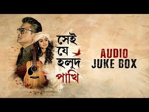 shei-je-holud-pakhi-|-audio-jukebox-|-tridha-|-saswata-|-upali-|-hoichoi-originals-|-svf-music