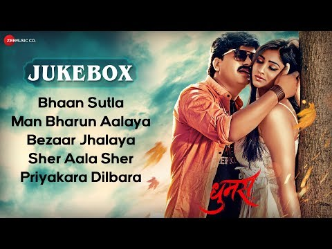 Dhumas - Full Movie Audio Jukebox | Vishal Nikam, Krutika Gaikwad & Gopichand Padalkar