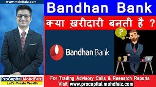 Bandhan Bank Share News  -क्या ख़रीदारी बनती है ?   Latest Share Market Videos