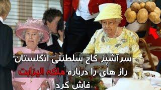 9 غذایی که ملکه الیزابت هرگز به انها لب نمی زند - کابل پلس   Kabul Plus