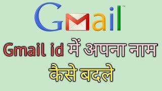 "How to change name in Gmail Account (Google id) in android mobile ""gmail me naam kaise badle"""