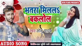 #Sonu Yadav का मार्किट का सबसे हिट गाना - #Hamar Bhatra Milal Bklol - Bhojpuri Hit Song 2019 thumbnail