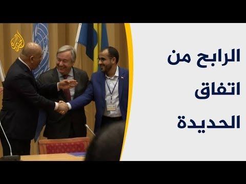 المشاورات اليمنية بالسويد.. ترحيب سعودي إيراني وحديث عن ضغوط  - نشر قبل 3 ساعة