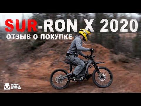 SUR-RON X ОТЗЫВ КЛИЕНТА/ Электровелосипед за 3300$ 70км/ч