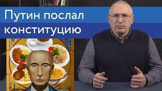 Путин послал Конституцию и накормил школьников | Послание Президента 2020 | 14+