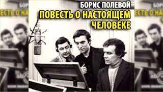Повесть о настоящем человеке, Борис Полевой радиоспектакль слушать онлайн