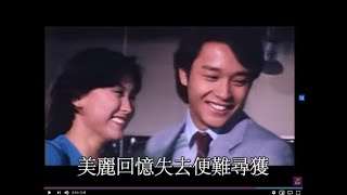 葉振棠 - 戲劇人生 ( 1980麗的電視劇「浮生六劫」插曲 )