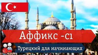 Аффикс -ci для образования рода деятельности (профессии) Урок турецкого языка для начинающих ДИАЛОГ