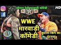 WWE मारवाड़ी झगड़ा | Jhon Cena and Roman Reigns Fight | WWE Desi Dubbed Comedy | New Marwadi Dubbing