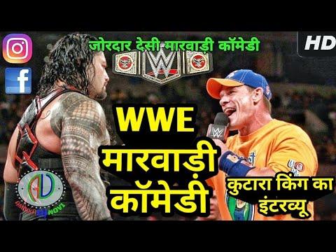 मारवाड़ री WWE  | WWE Desi Marwadi Dubbed Comedy | Jhon Cena and Roman Reigns Fight