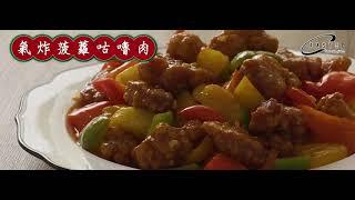 氣炸菠蘿咕嚕肉 - Tastce空氣炸鍋3.2L