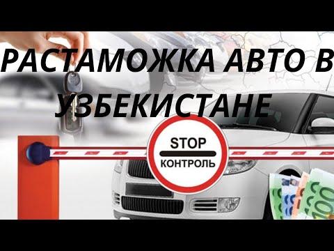 Растаможка Иномарок в Узбекистане 2019г