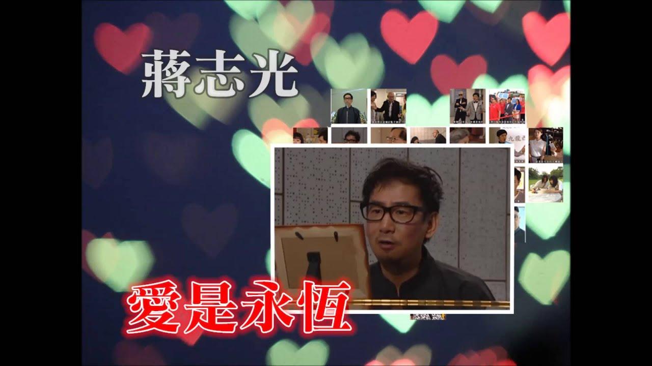 [Quiee]老表你好Hea金曲目錄;-蔣志光-愛是永恆 - YouTube