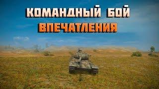 World of Tanks командный бой впечатления