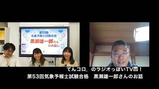 第53回気象予報士試験合格,黒瀬雄一郎さんのお話(ラジオっぽいTV!2628)<405>