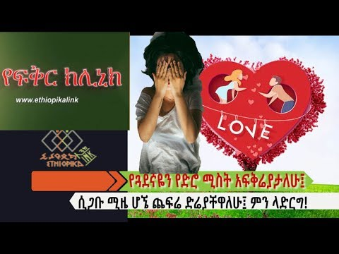 የጓደኛዬን የድሮ ሚስት አፍቅሬያታለሁ፤ ሲጋቡ ሚዜ ሆኜ ጨፍሬ ድሬያቸዋለሁ፤ ምን ላድርግ! EthiopikaLink
