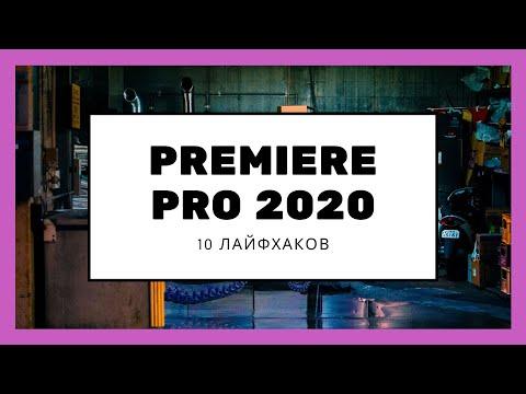 10 ЛАЙФХАКОВ PREMIERE PRO 2020