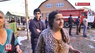 Пожар в цыганском поселке