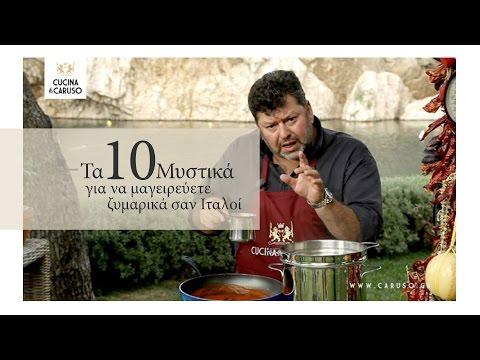 Τα 10 μυστικά για να μαγειρεύετε ζυμαρικά σαν Ιταλοί (new version)