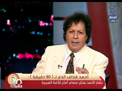 لقاء احمد قذاف في برنامج 90 دقيقة كامل