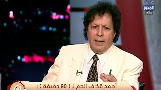 بالفيديو.. قذاف الدم: «خصومنا يعضون أصابع أيديهم على ما حدث مع العقيد القذافي»