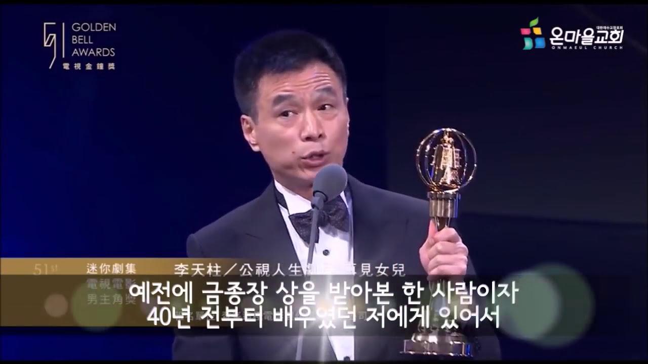남주연상에서 수상소감에서 '주기도문'을 선포한 크리스천 배우!