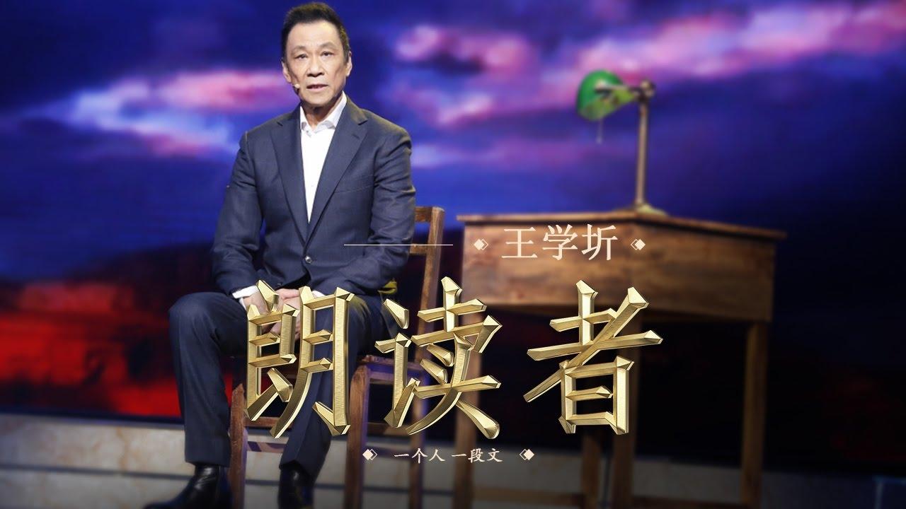 【朗讀者】路遙《平凡的世界》— 朗讀者: 演員王學圻   CCTV - YouTube