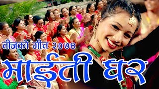 New Nepali Teej Song  2074 //माइती घर//Maiti Ghara ,Sahu Buhari //,By Raadha Bhandari