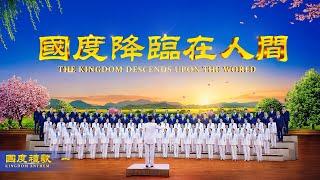 頌讚神的國降臨在人間 讚美合唱 第一輯