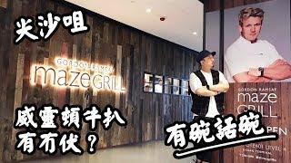 【有碗話碗】地獄廚神Gordon Ramsay餐廳Maze Grill:威靈頓牛扒、烤帶子、慢煮鴨肉西瓜沙律 | 香港必吃美食