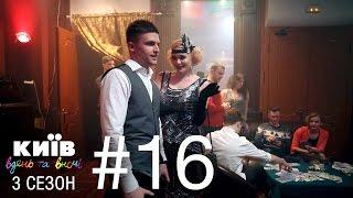 Киев днем и ночью - Серия 16 - Сезон 3