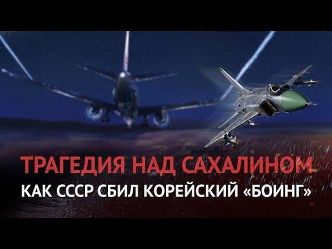 Как СССР сбил пассажирский «Боинг»: тайна гибели 269 человек