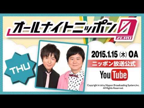 ウーマンラッシュアワーのオールナイトニッポン0(ZERO)2015年1月15日深夜放送