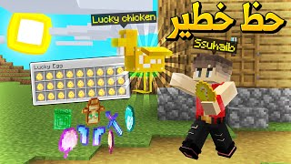 ماين كرافت دجاجة الحظ (حظ خطير!)😱 - Lucky Chicken