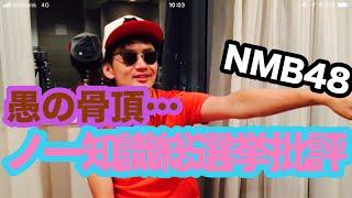 【ノーカット版】AKB総選挙でのNMB48須藤凛々花の結婚宣言について。知識不足が語るとこうなる