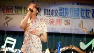 2013-07-14 胡鴻鈞 - 失控【第六屆觀塘區聯校歌唱