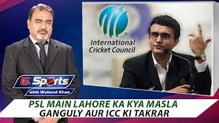 Lahore Ka Masla Kia Hai, Ganguly aur ICC ki Takar | G Sports with Waheed Khan, 24th Feb 2020