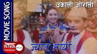 Jyan Maya | Nepali Movie Song | Ukali Orali | Rajesh Hamal | Bipana Thapa | Sushil Chhetri
