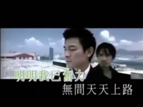 無間道 (粵)-劉德華 / 梁朝偉