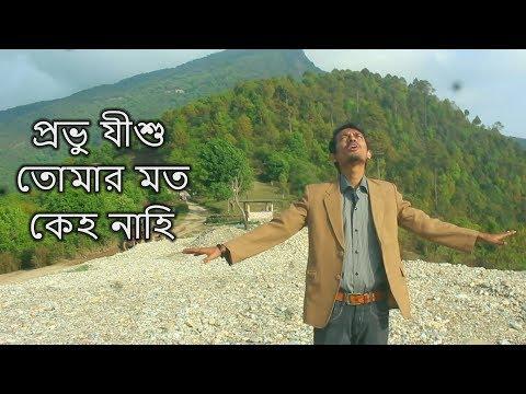 Yeshu Mashi Bengali Christian Song 2018 প্রভু যীশু   Rocky Talukder   YESHUA Band
