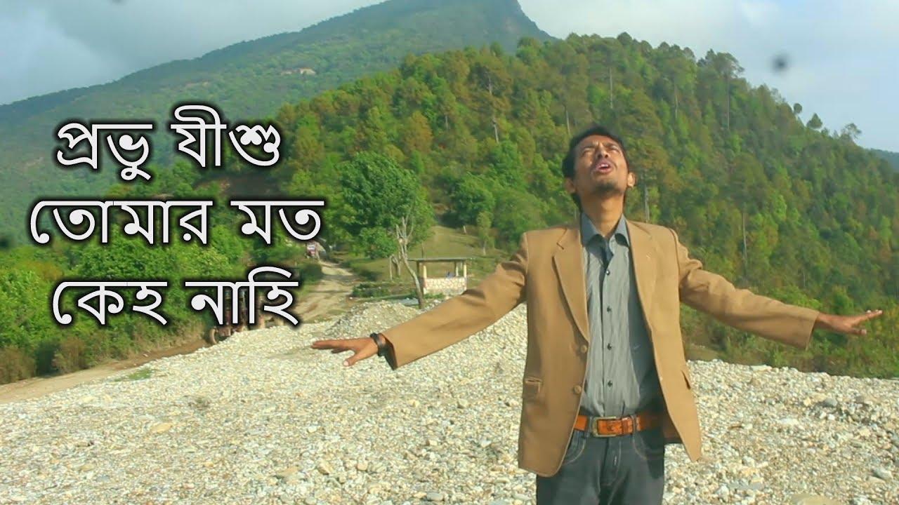 Yeshu Mashi Bengali Christian Song 2018 প্রভু যীশু | Rocky Talukder | YESHUA Band